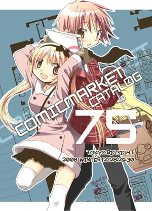 c75-catalog